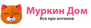 Муркин Дом
